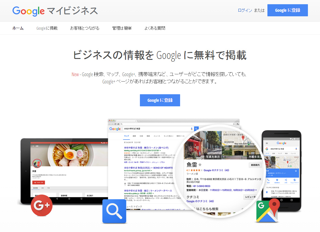 Googleマイビジネス3
