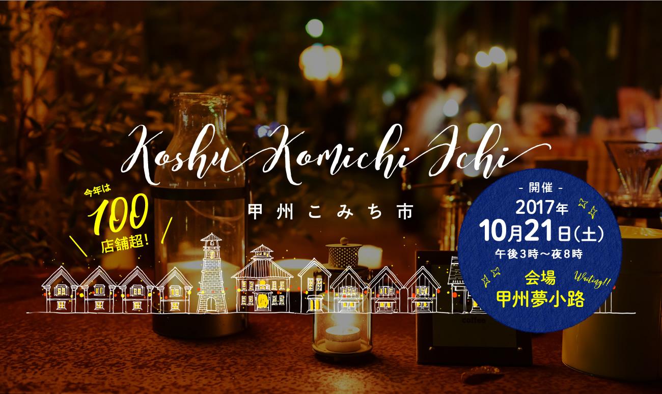 2017komichiichi